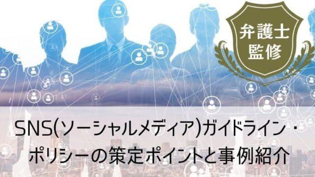 SNS(ソーシャルメディア)ガイドライン・ポリシーの策定ポイントと事例紹介