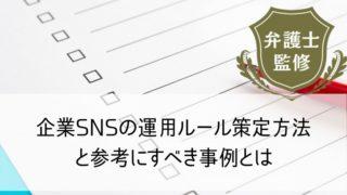 企業SNSの運用ルール1