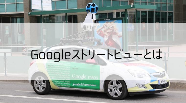 Googleストリートビューとは
