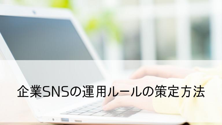 企業SNSの運用ルール3