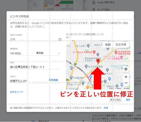 ストリートビュー編集方法