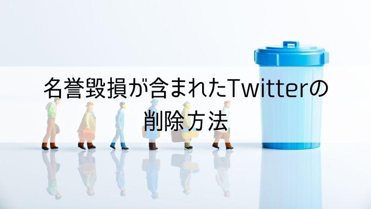 名誉毀損が含まれたTwitterの削除方法