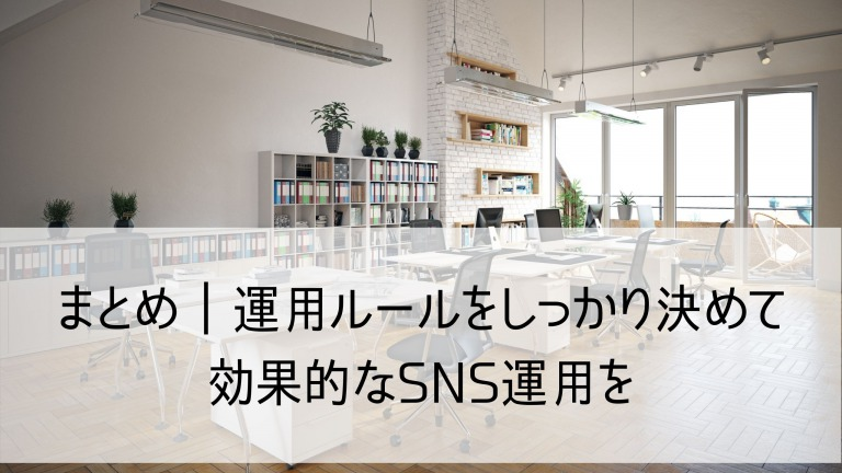 企業SNSの運用ルール6