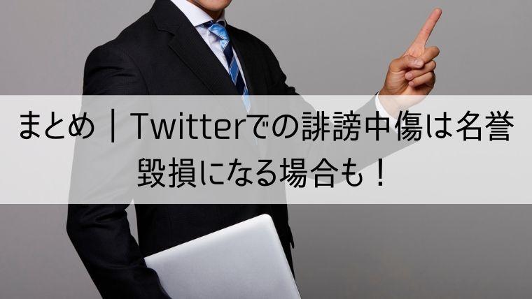 Twitterでの誹謗中傷は名誉毀損になる場合も!
