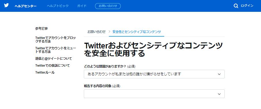 「Twitterおよびセンシティブなコンテンツを安全に使用する」のフォーム