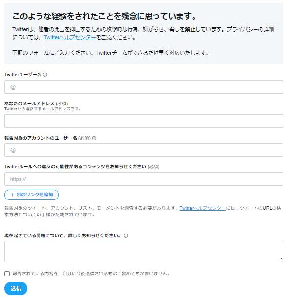 Twitterおよびセンシティブなコンテンツを安全に使用する