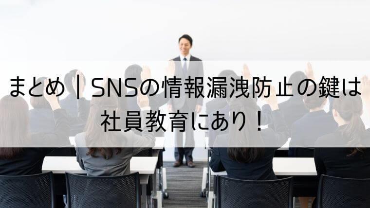 まとめ|SNSの情報漏洩防止の鍵は社員教育にあり!