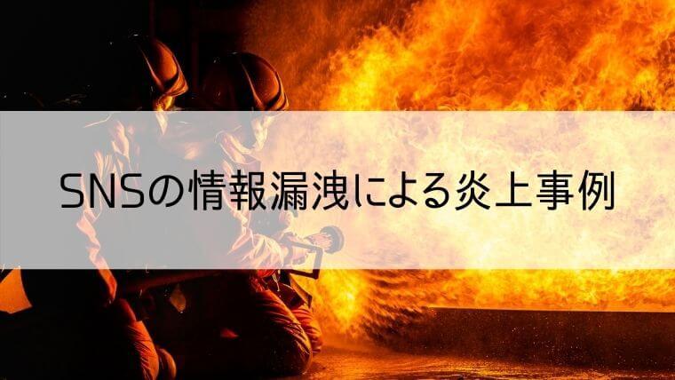SNSの情報漏洩による炎上事例