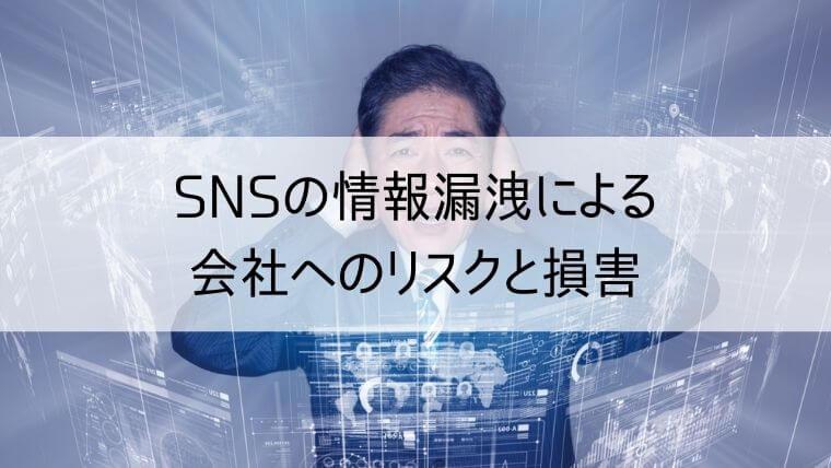 SNSの情報漏洩による会社へのリスクと損害