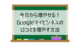 Googleマイビジネスの口コミを増やす方法