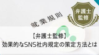 SNS社内規定01