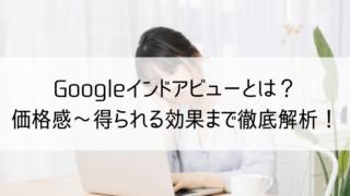 Googleインドアビューとは 価格感から得られる効果まで徹底解析