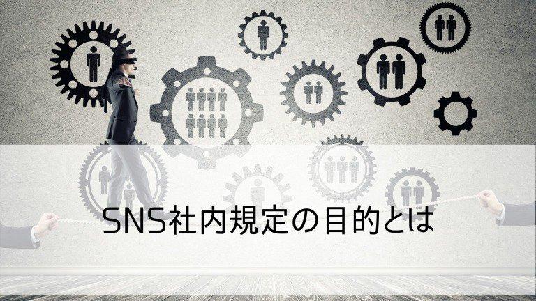 SNS社内規定02
