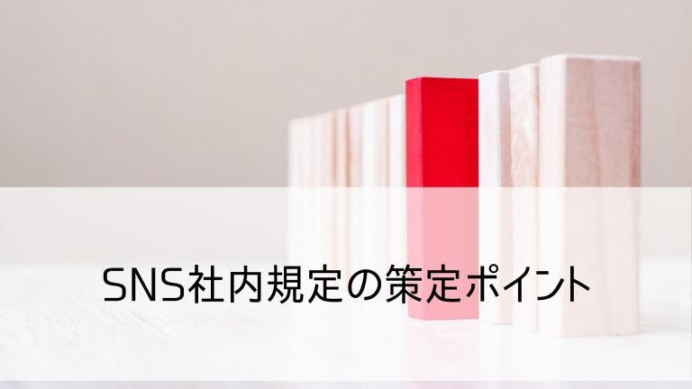 SNS社内規定03