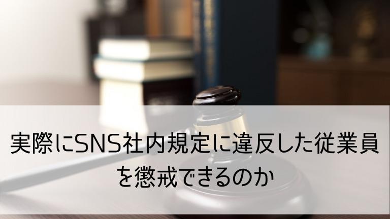 SNS社内規定04