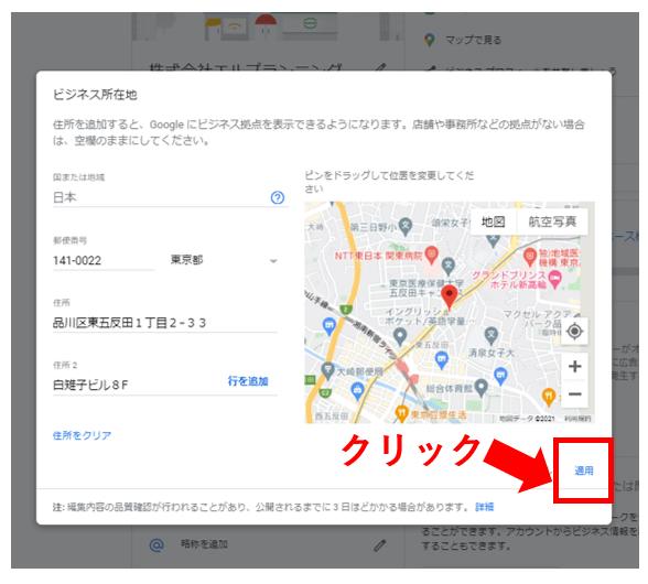 Googleマイビジネスの店舗情報の編集方法