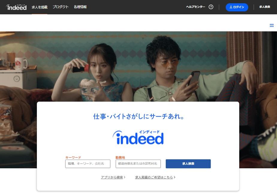 Indeed (インディード)は求人情報を専門にした検索エンジンのこと