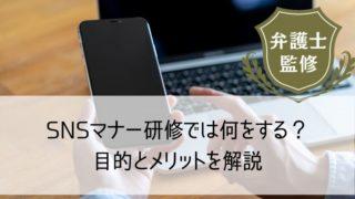 SNSマナー研修01