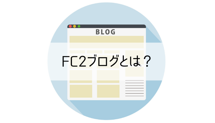 FC2ブログとは?