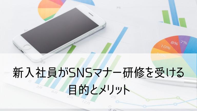 SNSマナー研修02