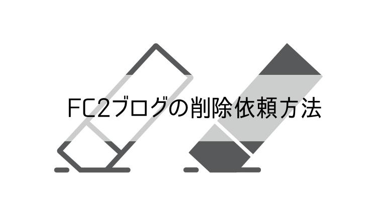 FC2ブログの削除依頼方法