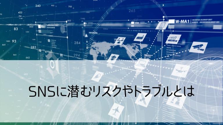 SNSマナー研修04
