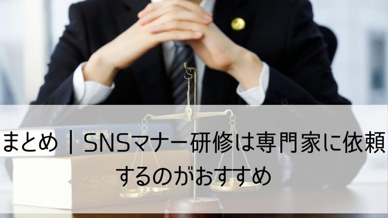 SNSマナー研修07