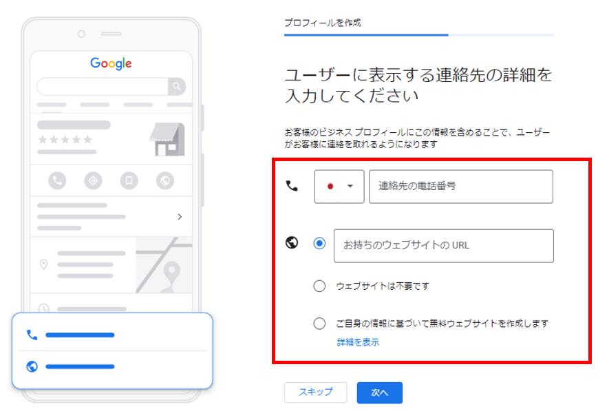 Googleマイビジネス登録方法