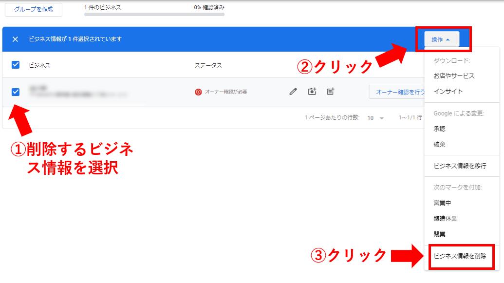 Googleマイビジネス削除方法