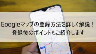 Googleマップの登録方法を解説