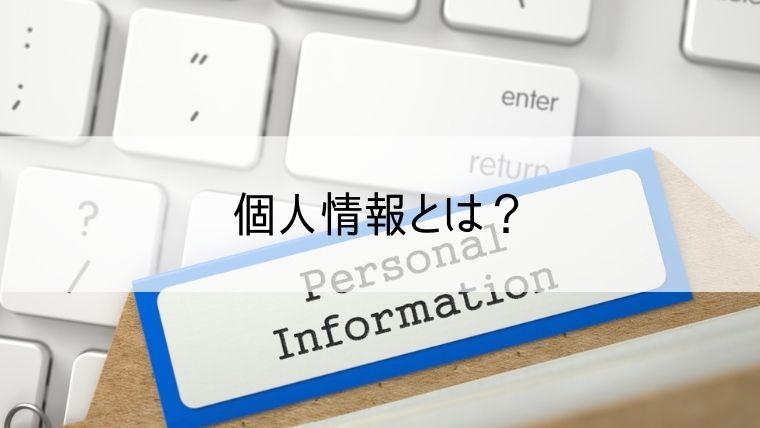 個人情報とは?
