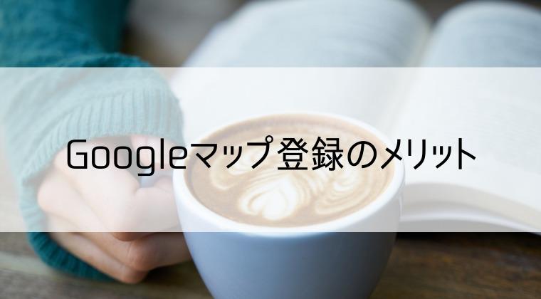 Googleマップ登録のメリット