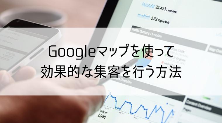 Googleマップの効果的な集客方法