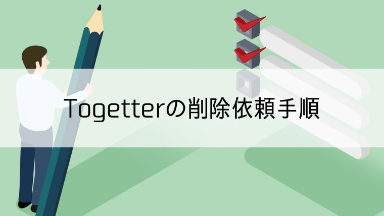 Togetterの削除依頼手順
