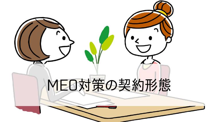 MEO対策の契約形態
