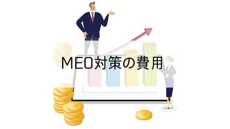 MEO対策の費用