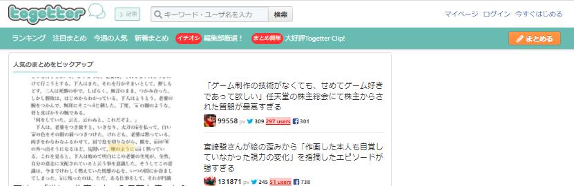 Togetter公式サイトトップページ
