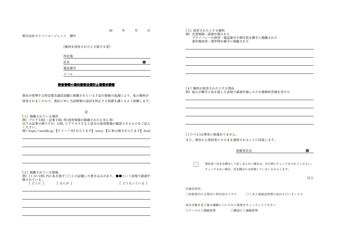 Amebaヘルプ内「侵害情報の通知書兼送信防止措置依頼書」指定フォーマット