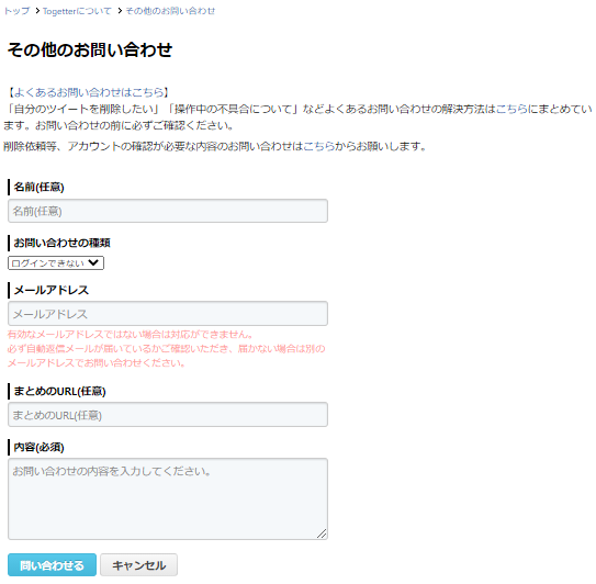 Togetter公式 その他のお問い合わせ