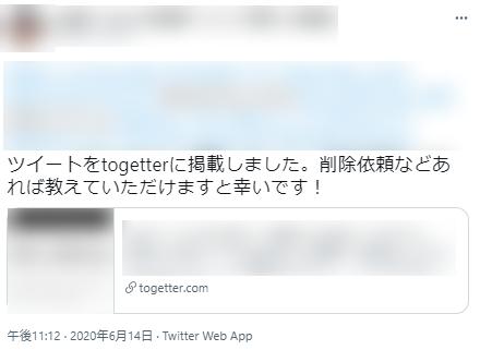 Togetter利用者のTwitter