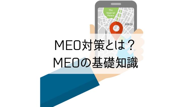 MEO対策とは?MEOの基礎知識