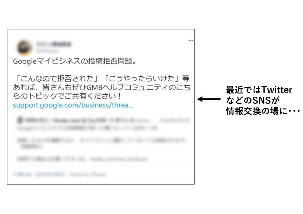 マイビジネス投稿拒否はSNSで情報交換される