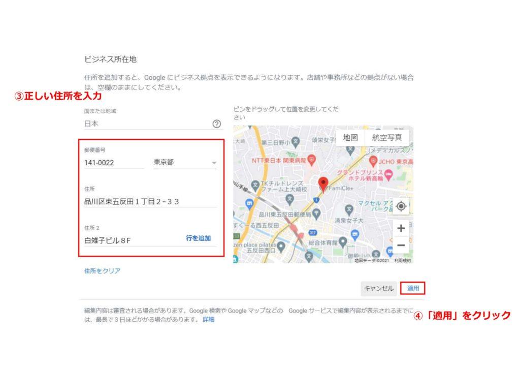 Googleマイビジネスの住所変更の仕方