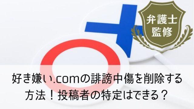 好き嫌い.comの誹謗中傷を削除する方法!投稿者の特定はできる?