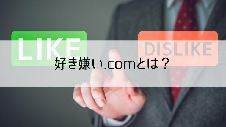 好き嫌い.comとは?