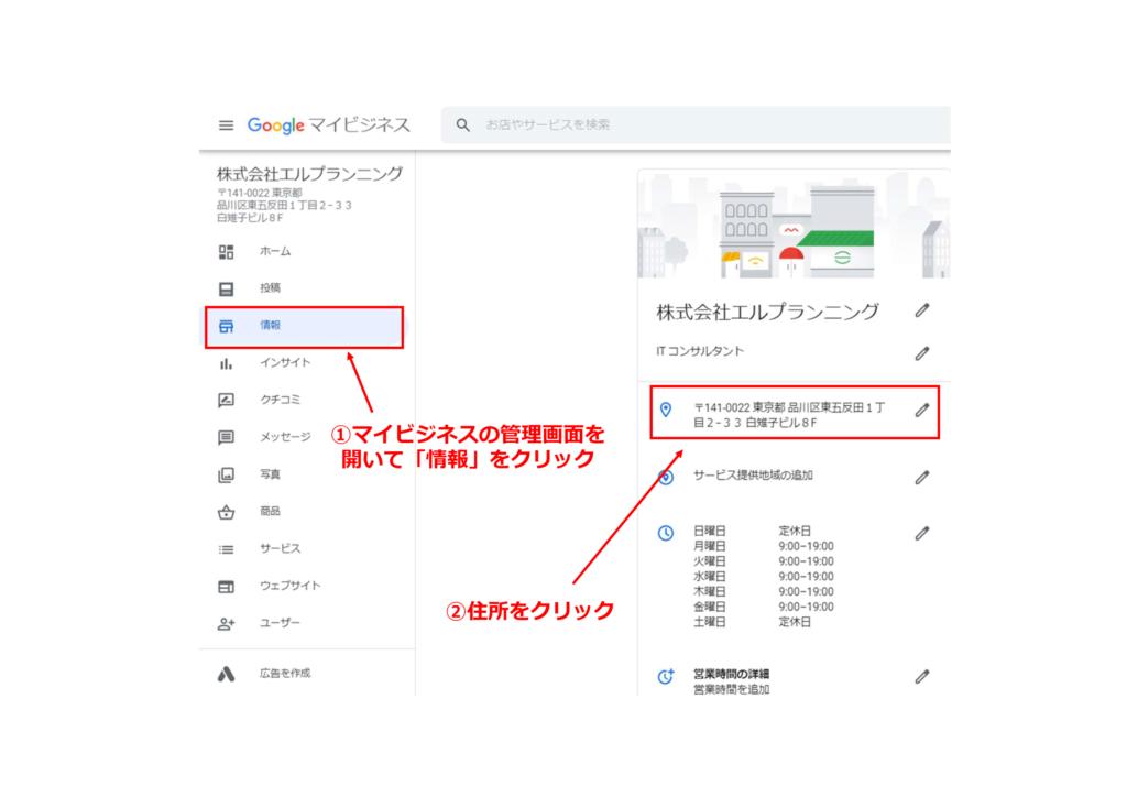 Googleマイビジネス住所変更の仕方