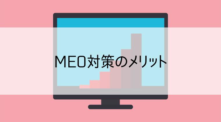 MEO対策のメリット