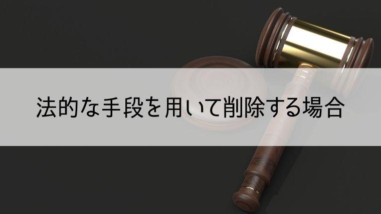 法的な手段を用いて削除する場合