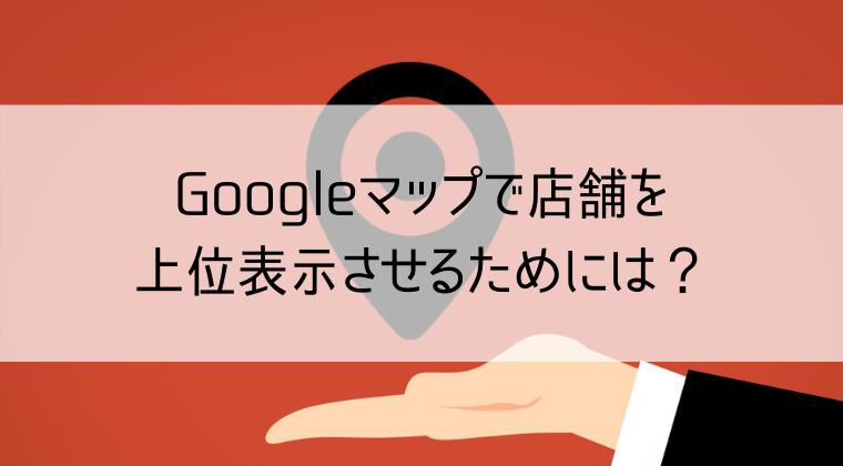 Googleマップに上位表示させる方法