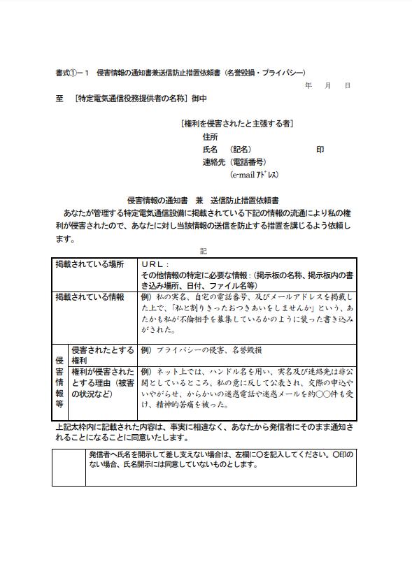 侵害情報の通知書兼送信防止措置依頼書 記入参考例